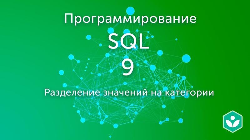 Разделение значений на категории видео 9 SQL Начальный курс Программирование