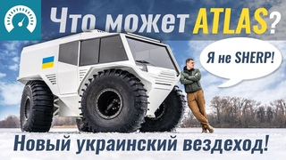 Это НЕЧТО! Новый вездеход из Украины - ATLAS