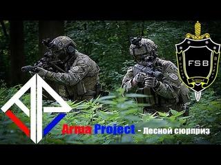 Лесной Сюрприз[Arma Project]