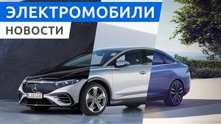 Премьера Mercedes EQS, Audi Q4 e-tron и Sportback, китаец Xpeng P5, электрокары России и Украины