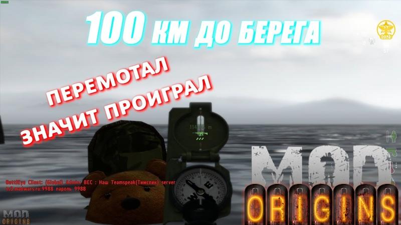 Dayz Origins 100 км до берега Отважный Пилот выдвинулся на ПОИСКИ Надежда умирает последней