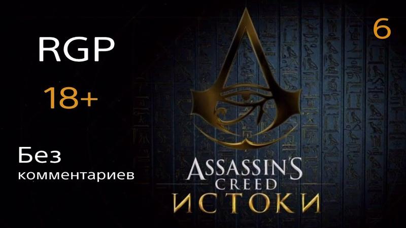Assassin's Creed ИСТОКИ / 18 / Прохождение 6 / Водяные крысы.
