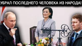 ВОТ ПОЧЕМУ Путин убрал Сардану Авксентьеву!