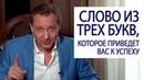 Слово из трех букв, которое приведет вас к успеху Роман Василенко