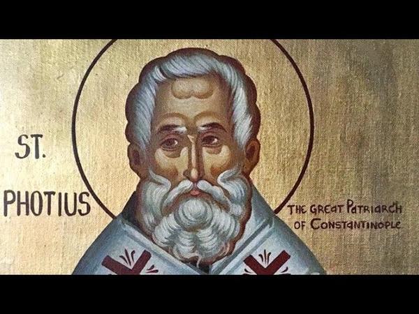 Церковный календарь 19 февраля 2020 Святитель Фотий Патриарх Константинопольский 891