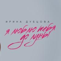Ирина Дубцова фото