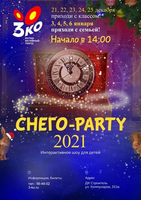 Афиша Ижевск СНЕГО-PARTY-2021 новогоднее шоу Театра 3Ко