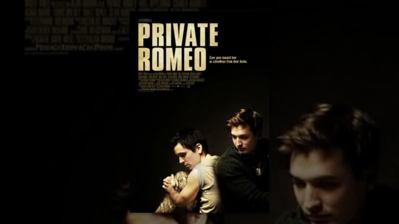 Рядовой Ромео Private Romeo 2011 г