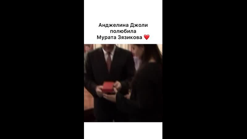 Зязиков и Анджелина Джоли