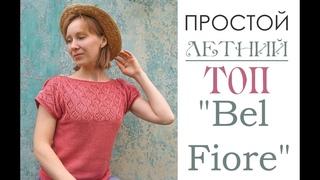 """Топ """"Bel Fiore""""/ Простой летний топ/ Пряжа Nako Fiore"""