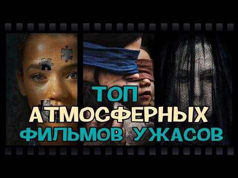 топ атмосферных фильмов ужасов