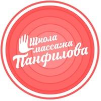 Логотип Курсы массажа в Казани / Обучение массажу