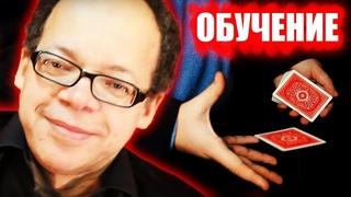 ВЫСТРЕЛ КАРТОЙ от ЛЕГЕНДАРНЫХ ФОКУСНИКОВ / ОБУЧЕНИЕ
