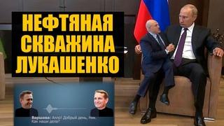 Нарышкин с МВД про Навального и подарок для Лукашенко