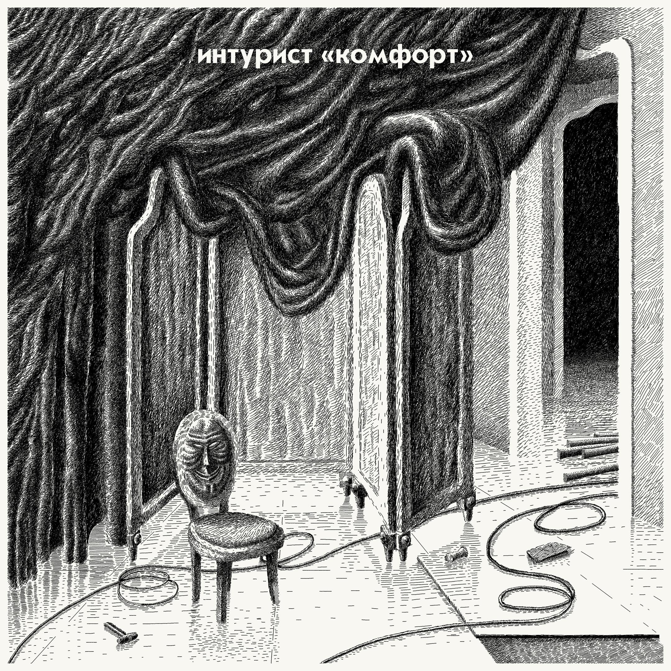 «Комфорт» для ушей: туляки послушали новый альбом группы Интурист