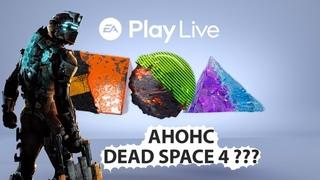 Dead Space 4 - Тизер-трейлер! В рамках EA PLay (ремейк оригинальной Dead Space? )