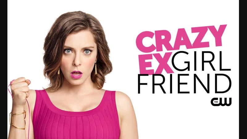 Чокнутая бывшая Crazy Ex Girlfriend 4 сезон 8 серия