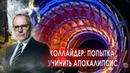 Коллайдер попытка учинить апокалипсис Странное дело Документальный фильм 27 11 2020