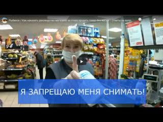 Рыбинск - Как наказать руководство магазина за отказ продать товар без маски - Ответы на вопросы