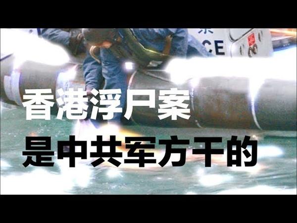 【内幕】香港多起浮尸案并非当地警察所为,而是中共军方的黑手