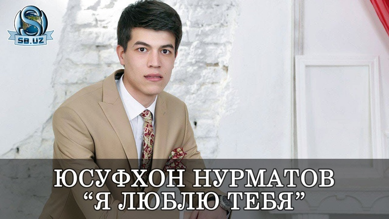 Юсуфхон Нурматов Я люблю тебя Yusufxon Nurmatov Ya lyublyu tebya audio version