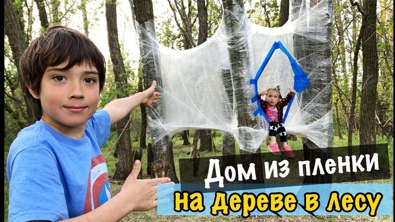 🏠ДОМ НА ДЕРЕВЕ в лесу ИЗ ПЛЁНКИ или как построить дом за 500 Рублей