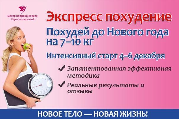 Центр Интенсивного Похудения.