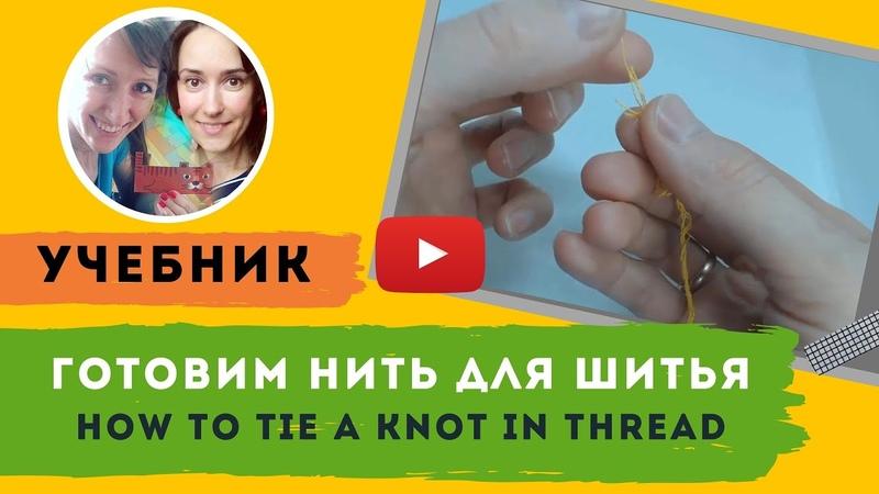 Готовим нить для шитья Учебник фетровой рукодельницы How to tie a knot in thread