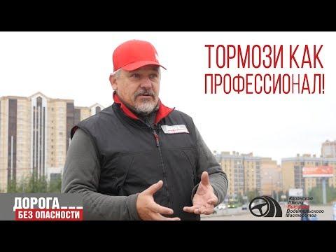 ДБО Тормози как профессионал