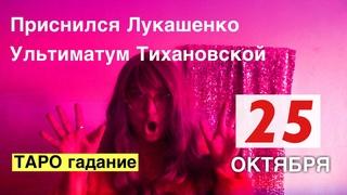 ЛУКАШЕНКО ПРИШЁЛ ВО СНЕ. Ультиматум Тихановской, что будет 25 ОКТЯБРЯ.