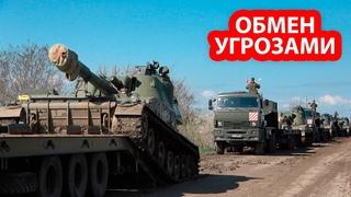 США пригрозили нанести удар по России из-за наступления ее армии на Украину и Донбасс