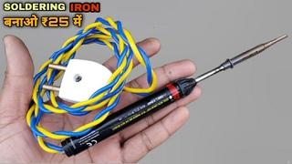 ₹25 में बनाएं Soldering iron || How to make Soldering iron || Soldering iron