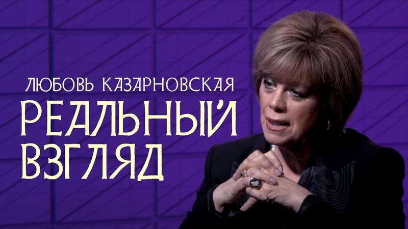 Реальный Взгляд Любовь Казарновская