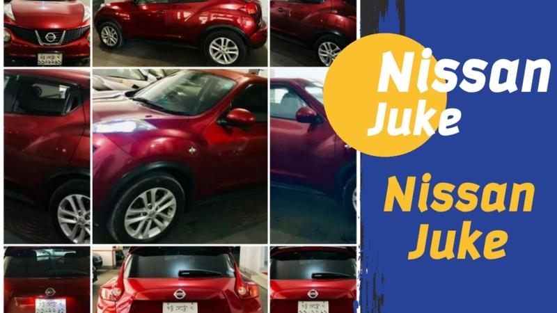 নিশান জুকি মডেল ২০১১ l Nissan Juki Model 2011 l গাড়ি ক্রয় বিক্রয় l G