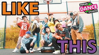 """LIKE THIS"" | FREAK DANCE STUDIO"