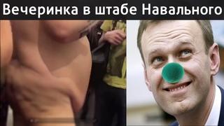 Вечеринка года у Навального и Соболь