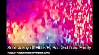 Sobir Jakeya & Elbek El, Ras Orchestra Family - Карши-Карши (Ganjet 2009)