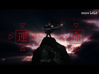 EGOIST x M2U – (Zettai Zetsumei) Azur Lane 4th Anniversary CN server
