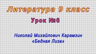 Литература 9 класс (Урок№6 - Николай Михайлович Карамзин. «Бедная Лиза»)