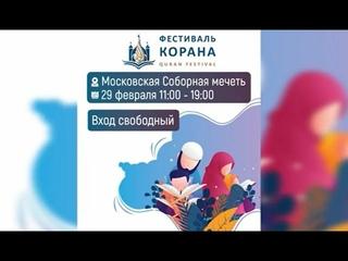 Фестиваль Корана 2020 | Московская Соборная мечеть