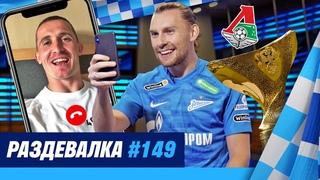 «Раздевалка» на «Зенит-ТВ»: выпуск №149