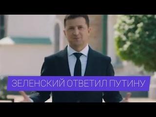 Зеленский  неуклюже поспорил с Путиным о русском народе в своём поздравлении