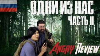 Angry Joe -обзор Одни из Нас 2 (RUS)