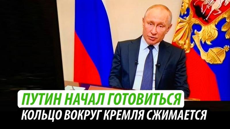Путин начал готовиться. Кольцо вокруг Кремля сжимается