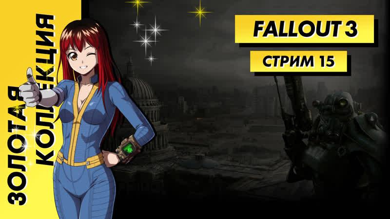 Стрим Золотая коллекция Fallout 3 База Анклава Часть 15 EFP