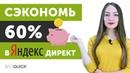 Экономим до 60 бюджета в Яндекс Директ. Секреты РСЯ 2020!