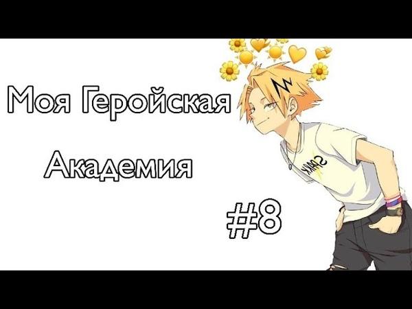 Озвучка Комиксов: МОЯ ГЕРОЙСКАЯ АКАДЕМИЯ (BNHA)(МГА) немного ЯОЯ 8