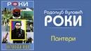 Roki Vulovic - Panteri - (Audio 1994)