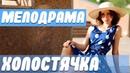 Зал аплодировал фильму этого года Холостячка Русские мелодрамы новинки
