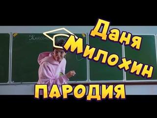 Пародия на Даню Милохина.